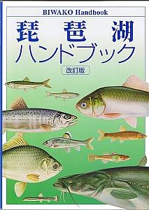 『琵琶湖ハンドブック 改訂版』