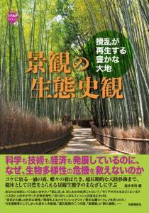 景観の生態史観